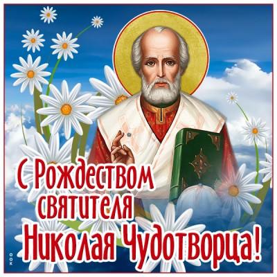 Открытка картинка с праздником рождества святителя николая
