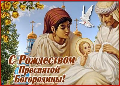 Картинка картинка с праздником, с рождеством пресвятой богородицы