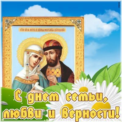 Открытка картинка с праздником семьи, любви и верности поздравление от души