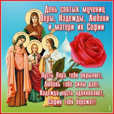 Картинка картинка с праздником святых мучениц веры надежды любови