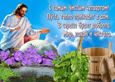 Открытка картинка с праздником великого четверга