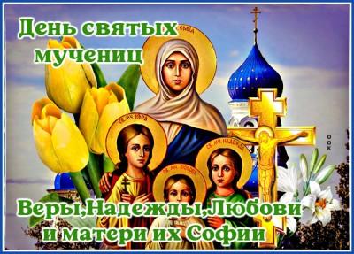 Картинка картинка с праздником веры надежды любови