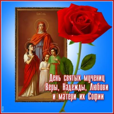 Картинка картинка с праздником веры, надежды, любови