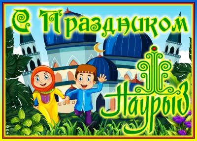 Картинка картинка с праздником весны навруз
