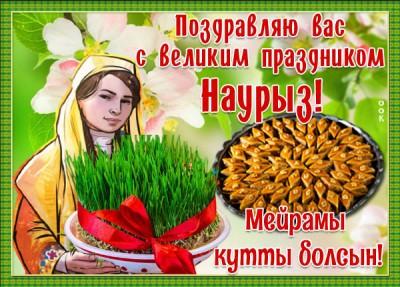 Открытка картинка с праздником весны навруз
