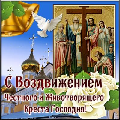 Открытка картинка с праздником воздвижения креста господня