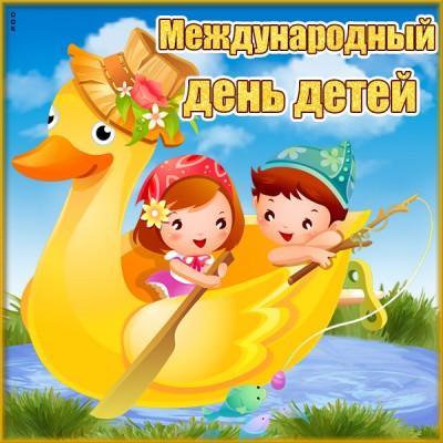 Открытка картинка с прекрасным и солнечным праздником детей