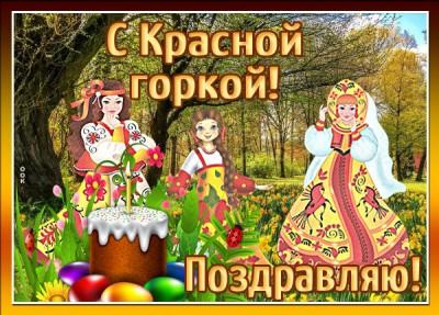 Картинка картинка с прекрасным праздником красной горки поздравляю