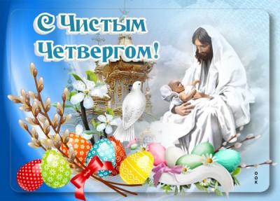 Открытка картинка с прекрасным праздником великого чистого четверга