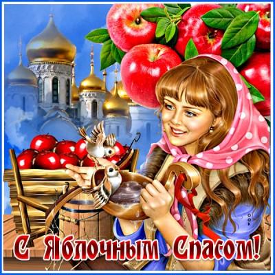 Открытка картинка с прекрасным праздником яблочного спаса