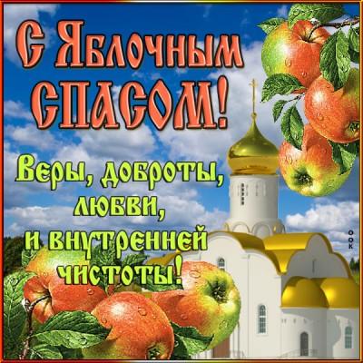Открытка картинка с прекрасным праздником яблочного спаса поздравляю