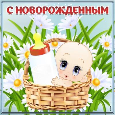 Открытка картинка с рождением малыша