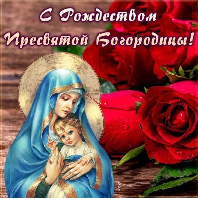 Картинка картинка с рождеством пресвятой богородицы с праздником