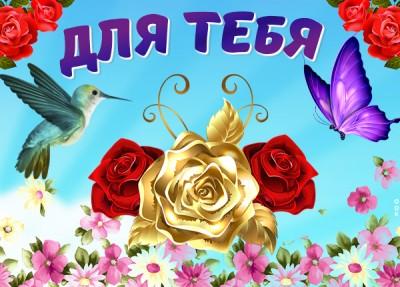 Картинка картинка с цветами без надписей
