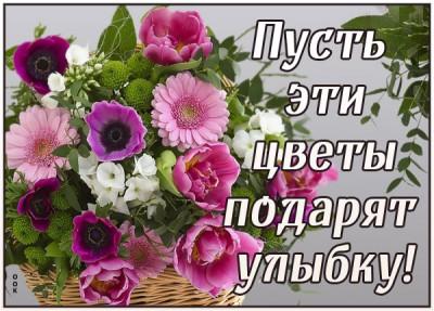 Открытка картинка с цветами для тебя