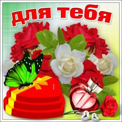 Открытка картинка с цветами и бабочкой