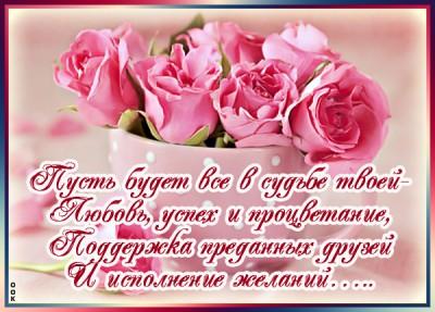 Картинка картинка с цветами и пожеланиями