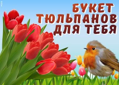 Открытка картинка с тюльпанами с любовью