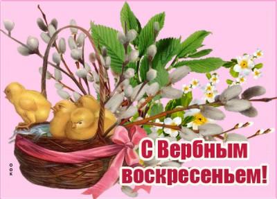 Картинка картинка с вербным воскресеньем