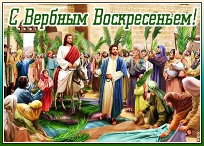 Открытка картинка с вербным воскресеньем, будет жизнь пускай волшебной