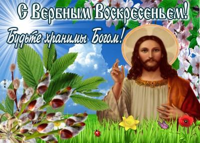 Картинка картинка с вербным воскресеньем символ весны