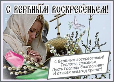 Картинка картинка с вербным воскресением тебя