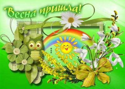 Картинка картинка с весной с природой