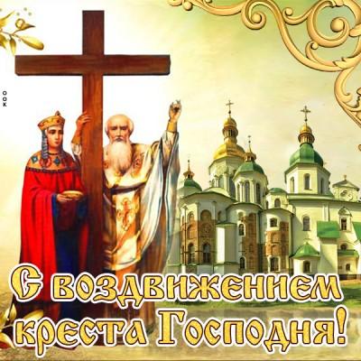 Картинка картинка с воздвижением честного креста господня