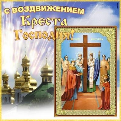 Открытка картинка с воздвижением креста господня