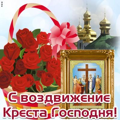 Открытка картинка с воздвижением креста господня поздравляю