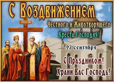Картинка картинка с воздвижением креста господня счастья, радости и любви