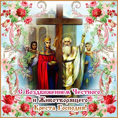 Открытка картинка с воздвижением креста господня, счастья вам