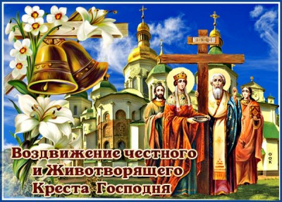 Картинка картинка с воздвижением животворящего креста господня