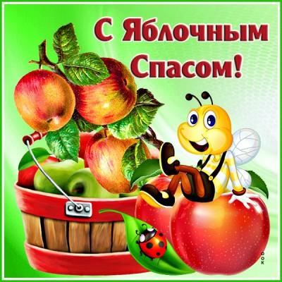 Открытка картинка с яблочным спасом, пусть каждый день приносит радость