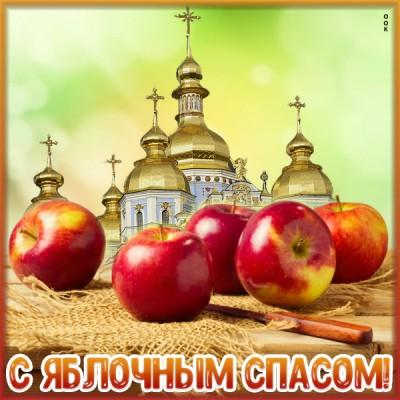 Картинка картинка с яблочным спасом - я желаю тебе добра