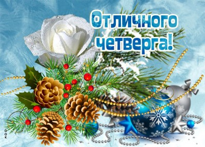 Картинка картинка с зимним четвергом