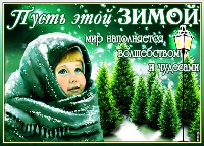 Открытка картинка с зимой с пожеланиями