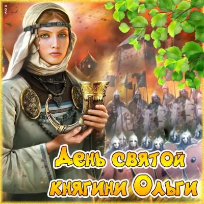 Картинка картинка сегодня день святой княгини ольги