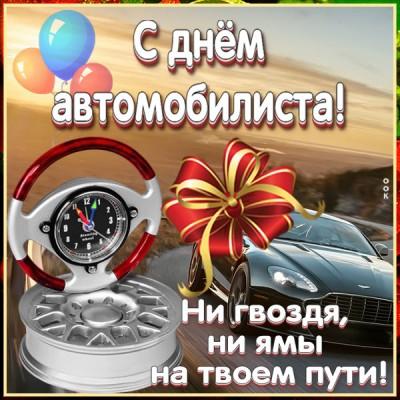 Картинка картинка сегодня праздник автомобилистов