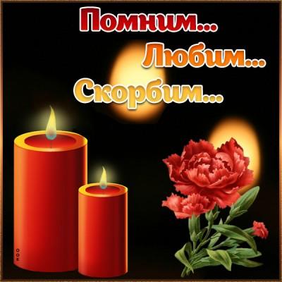 Открытка картинка скорби со свечами