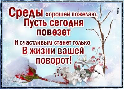 Картинка картинка со средой и зимой