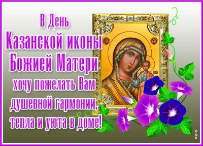 Открытка картинка со светлым праздником иконы божией матери