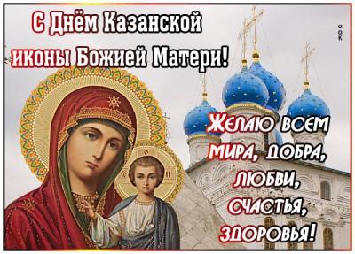 Открытка картинка со святым днем казанской иконы божией матери