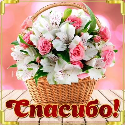 Картинка картинка спасибо с цветами