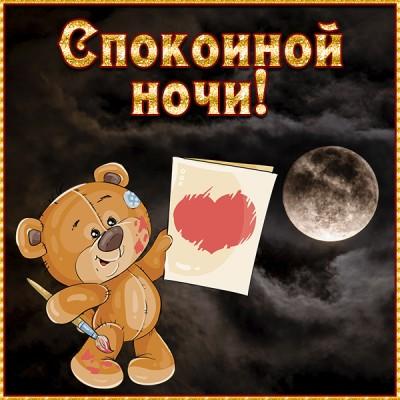 Картинка картинка спокойной ночи медвежонок