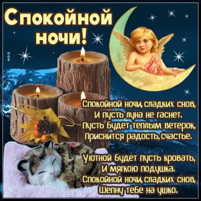 Открытка картинка спокойной ночи приятных снов