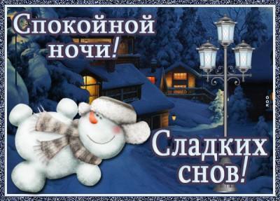 Открытка картинка спокойной ночи зимой