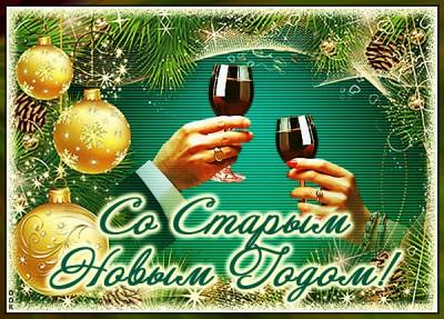 Картинка картинка старый новый лучший год пусть вам радость принесет