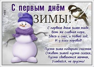 Открытка картинка стихи с первым днём зимы