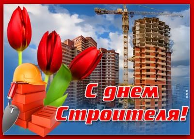 Открытка картинка строителю поздравление в его день